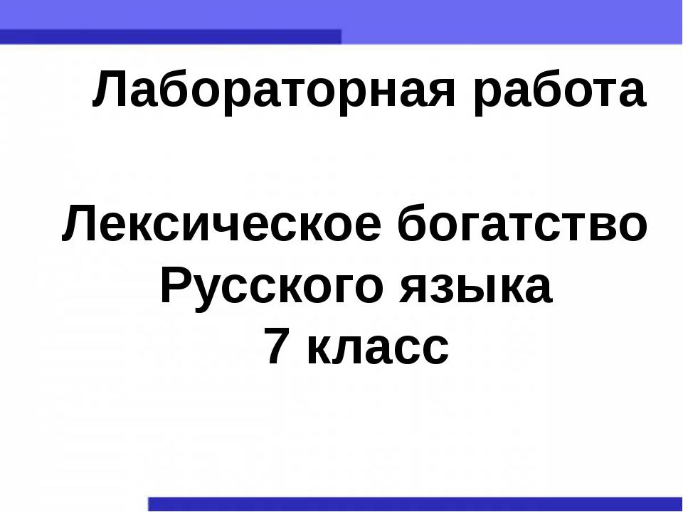 Лабораторная работа Лексическое богатство Русского языка 7 класс