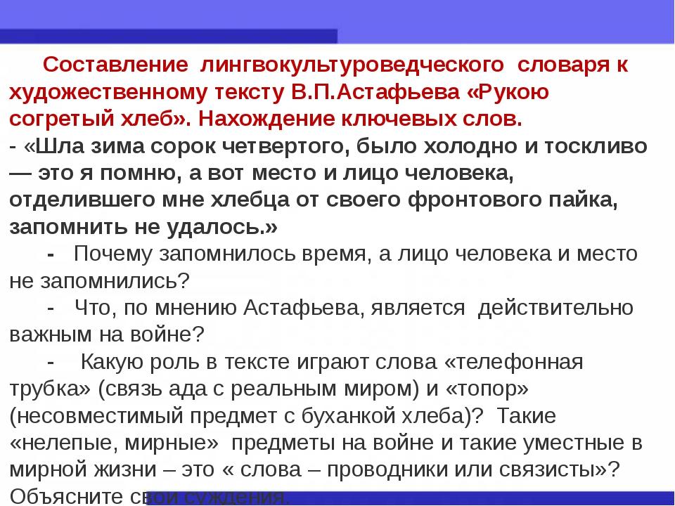 Составление лингвокультуроведческого словаря к художественному тексту В.П.А...