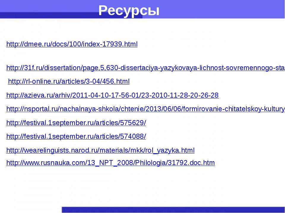 Ресурсы http://dmee.ru/docs/100/index-17939.html http://31f.ru/dissertation/...