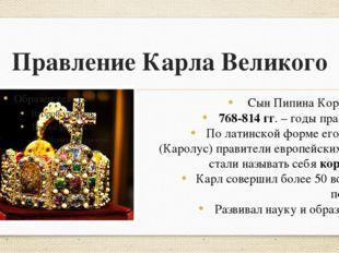 Правление Карла Великого Сын Пипина Короткого 768-814 гг. – годы правления По