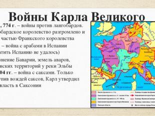 Войны Карла Великого 773 г., 774 г. – войны против лангобардов. Лангобардское