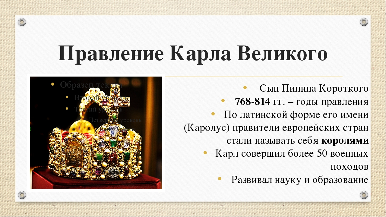 Правление Карла Великого Сын Пипина Короткого 768-814 гг. – годы правления По...