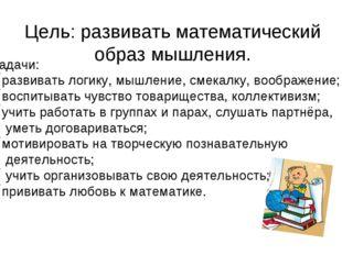 Цель: развивать математический образ мышления. Задачи: развивать логику, мышл