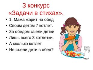 3 конкурс «Задачи в стихах». 1. Мама жарит на обед Своим детям 7 котлет. За