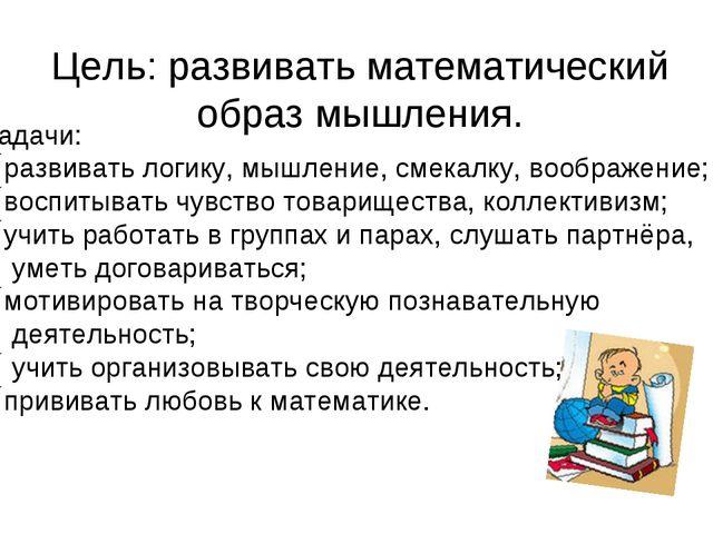 Цель: развивать математический образ мышления. Задачи: развивать логику, мышл...