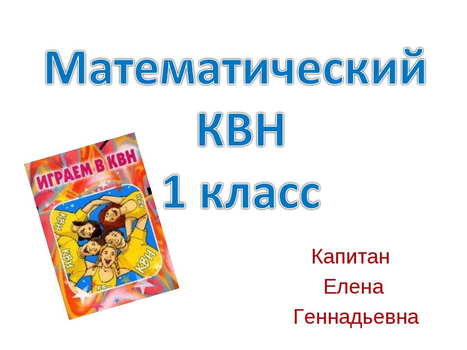 Капитан Елена Геннадьевна