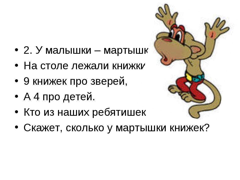 2. У малышки – мартышки На столе лежали книжки: 9 книжек про зверей, А 4 про...