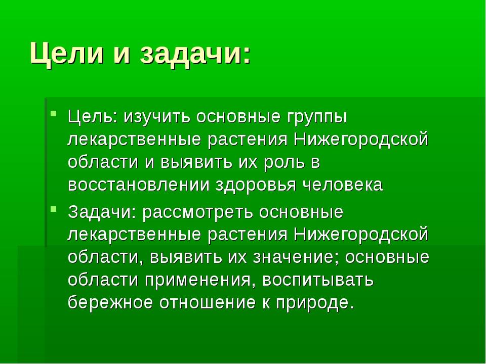 Лекарственные растения нижегородской области доклад 839