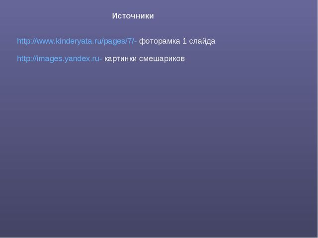 http://www.kinderyata.ru/pages/7/- фоторамка 1 слайда Источники http://images...