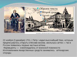 22 ноября (3 декабря) 1701 г. Пётр I издал высочайший Указ, которым предписы