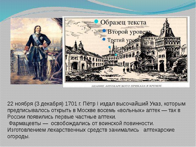 22 ноября (3 декабря) 1701 г. Пётр I издал высочайший Указ, которым предписы...