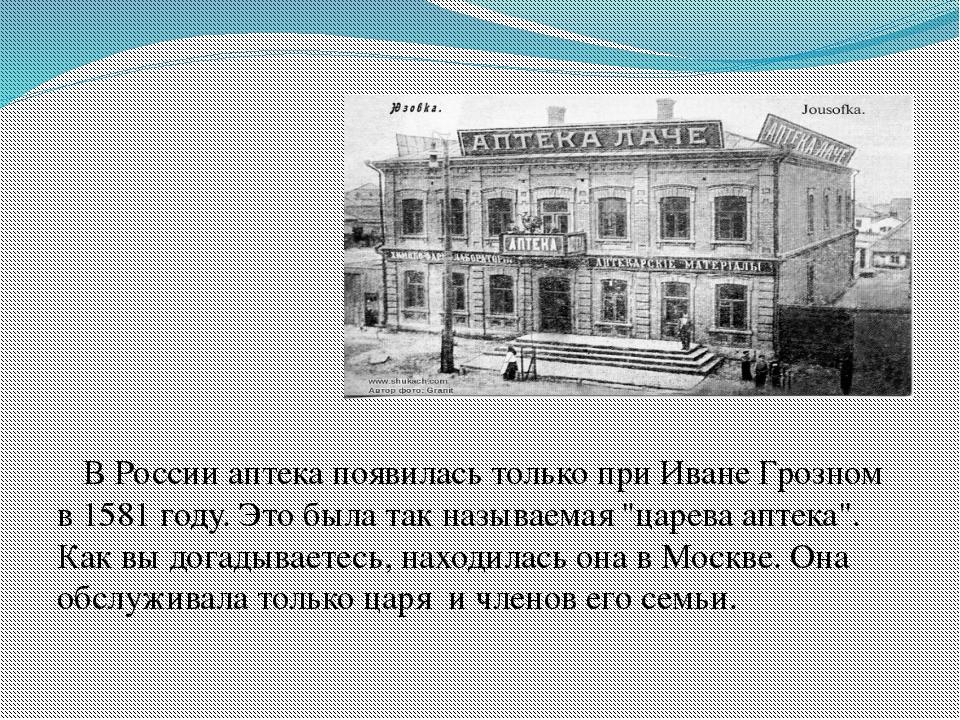 В России аптека появилась только при Иване Грозном в 1581 году. Это была так...