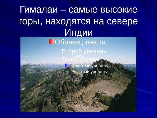 Гималаи – самые высокие горы, находятся на севере Индии