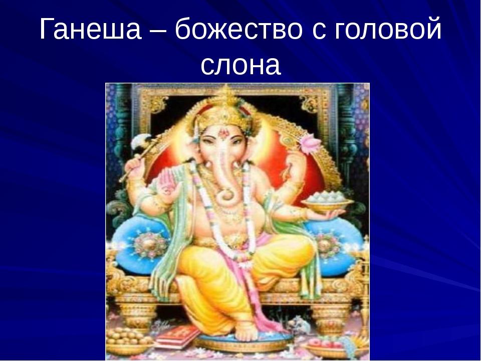 Ганеша – божество с головой слона