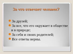За что отвечает человек? За друзей; За все, что его окружает в обществе и в п
