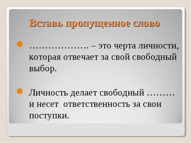 Вставь пропущенное слово ………………. – это черта личности, которая отвечает за св...
