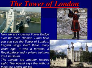 The Tower of London Now we are crossing Tower Bridge over the river Thames. F