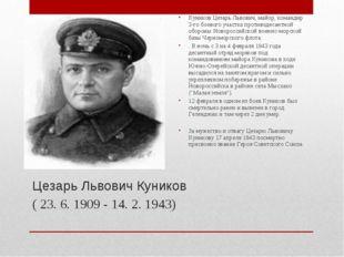 Цезарь Львович Куников ( 23. 6. 1909 - 14. 2. 1943) Куников Цезарь Львович, м