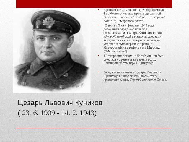 Цезарь Львович Куников ( 23. 6. 1909 - 14. 2. 1943) Куников Цезарь Львович, м...