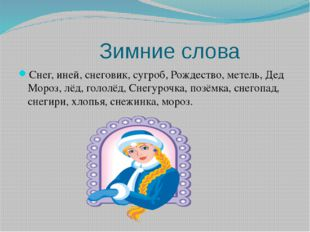 Зимние слова Снег, иней, снеговик, сугроб, Рождество, метель, Дед Мороз, лёд