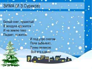 ЗИМА (И.З.Суриков) Белый снег, пушистый В воздухе кружится И на землю тихо П