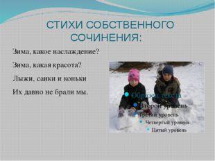 СТИХИ СОБСТВЕННОГО СОЧИНЕНИЯ: Зима, какое наслаждение? Зима, какая красота?