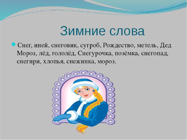 Зимние слова Снег, иней, снеговик, сугроб, Рождество, метель, Дед Мороз, лёд...