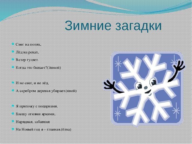 Зимние загадки Снег на полях, Лёд на реках, Ветер гуляет. Когда это бывает?(...