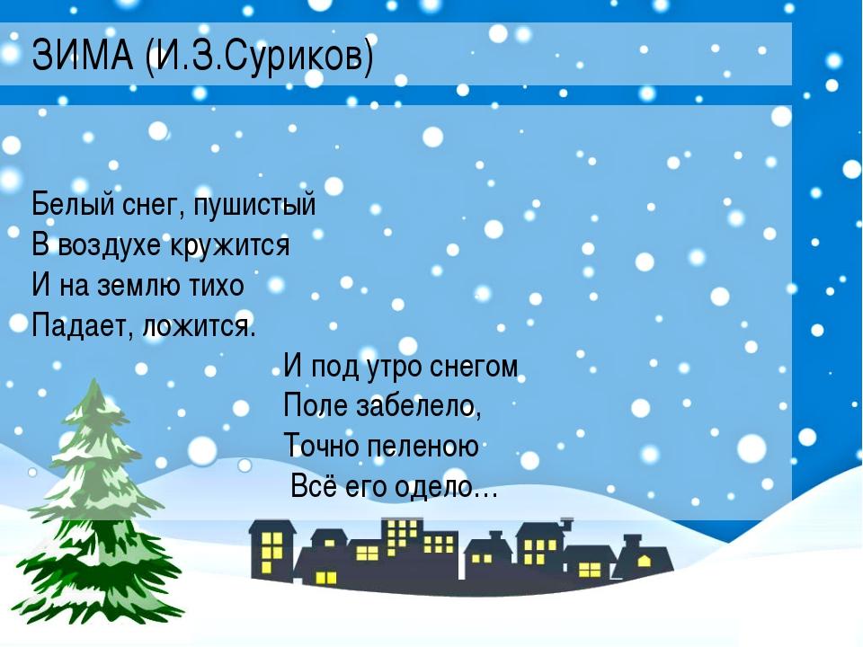 ЗИМА (И.З.Суриков) Белый снег, пушистый В воздухе кружится И на землю тихо П...