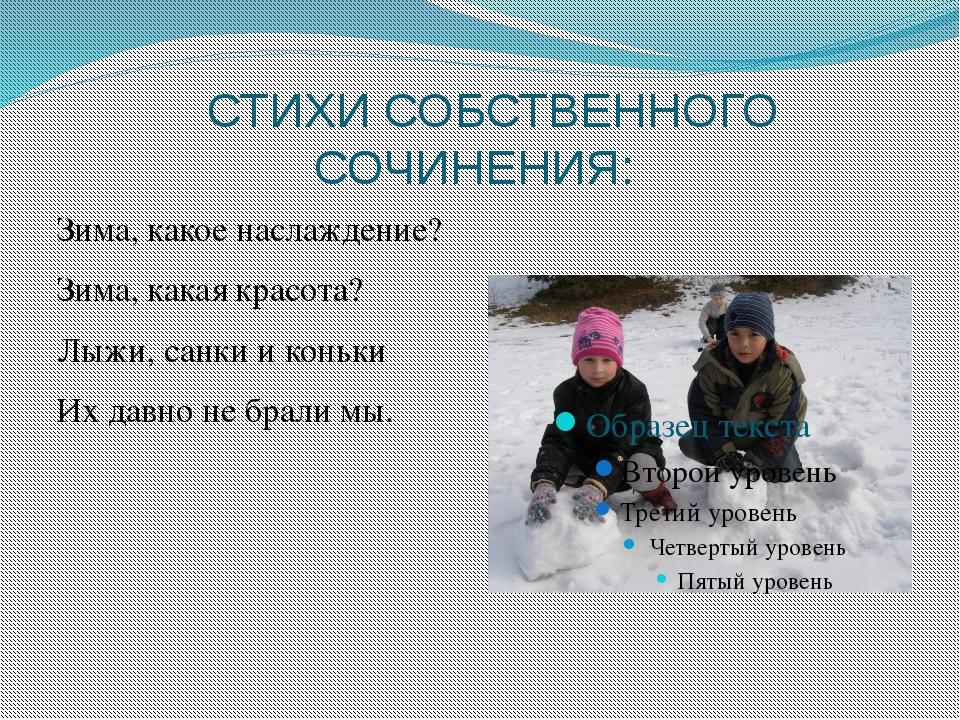 СТИХИ СОБСТВЕННОГО СОЧИНЕНИЯ: Зима, какое наслаждение? Зима, какая красота?...
