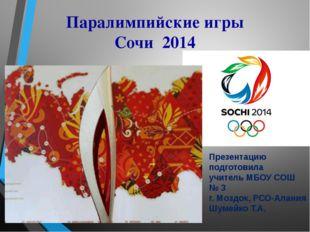 Паралимпийские игры Сочи 2014 Презентацию подготовила учитель МБОУ СОШ № 3 г.