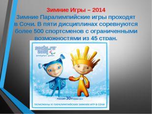 Зимние Игры – 2014 Зимние Паралимпийские игры проходят вСочи. Впяти дисципл