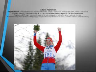 Алена Кауфман Награда в Сочи: золото в биатлонном спринте на 6 км стоя; золот