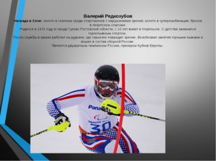 Валерий Редкозубов Награда в Сочи: золото в слаломе среди спортсменов с наруш