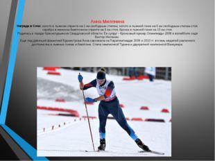 Анна Миленина Награда в Сочи: золото в лыжном спринте на 1 км свободным стиле