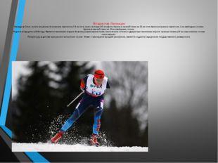 Владислав Лекомцев Награда в Сочи: золото в мужском биатлонном спринте на 7,5