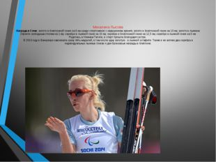 Михалина Лысова Награда в Сочи: золото в биатлонной гонке на 6 км среди спорт