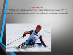 Елена Ремизова Награда в Сочи: золото в лыжной гонке на 15 км для спортсменов