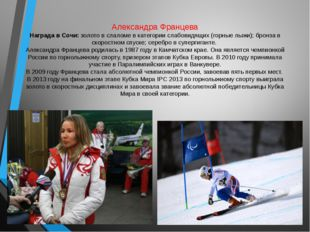 Александра Францева Награда в Сочи: золото в слаломе в категории слабовидящих