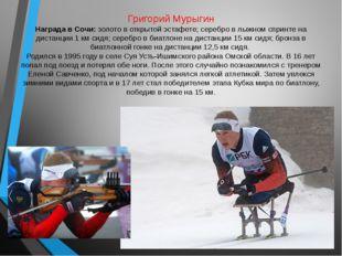 Григорий Мурыгин Награда в Сочи: золото в открытой эстафете; серебро в лыжном