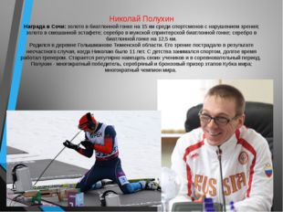 Николай Полухин Награда в Сочи: золото в биатлонной гонке на 15 км среди спор