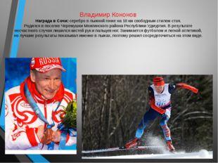 Владимир Кононов Награда в Сочи: серебро в лыжной гонке на 10 км свободным ст