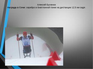 Алексей Быченок Награда в Сочи: серебро в биатлонной гонке на дистанции 12,5