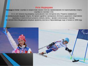Инга Медведева Награда в Сочи: серебро в скоростном спуске стоя на соревнован