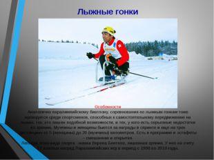 Особенности Аналогично паралимпийскому биатлону, соревнования по лыжным гонка