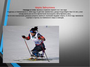 Марта Зайнуллина Награда в Сочи: бронза в лыжном спринте на 1 км сидя. Родила