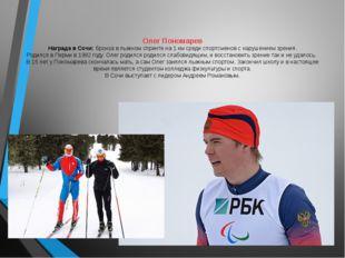 Олег Пономарев Награда в Сочи: бронза в лыжном спринте на 1 км среди спортсме