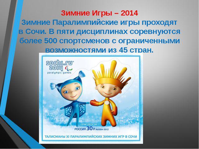 Зимние Игры – 2014 Зимние Паралимпийские игры проходят вСочи. Впяти дисципл...