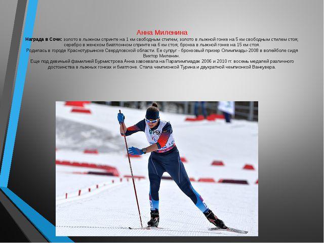 Анна Миленина Награда в Сочи: золото в лыжном спринте на 1 км свободным стиле...