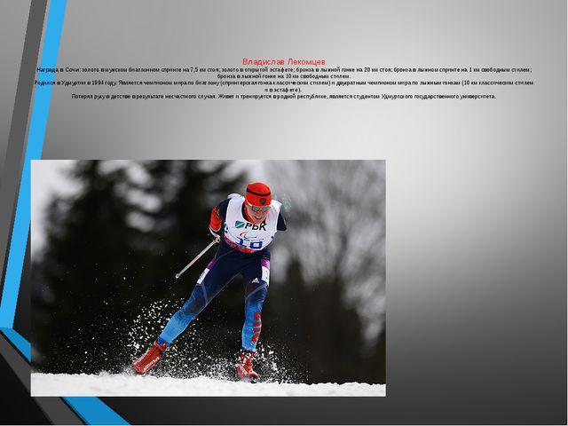Владислав Лекомцев Награда в Сочи: золото в мужском биатлонном спринте на 7,5...